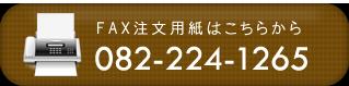 FAX注文用紙はこちらから:082-224-1265